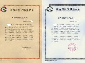 莆田学位证书翻译