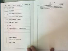 房产证翻译-翻译盖章认证