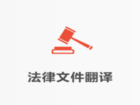 法律材料翻译